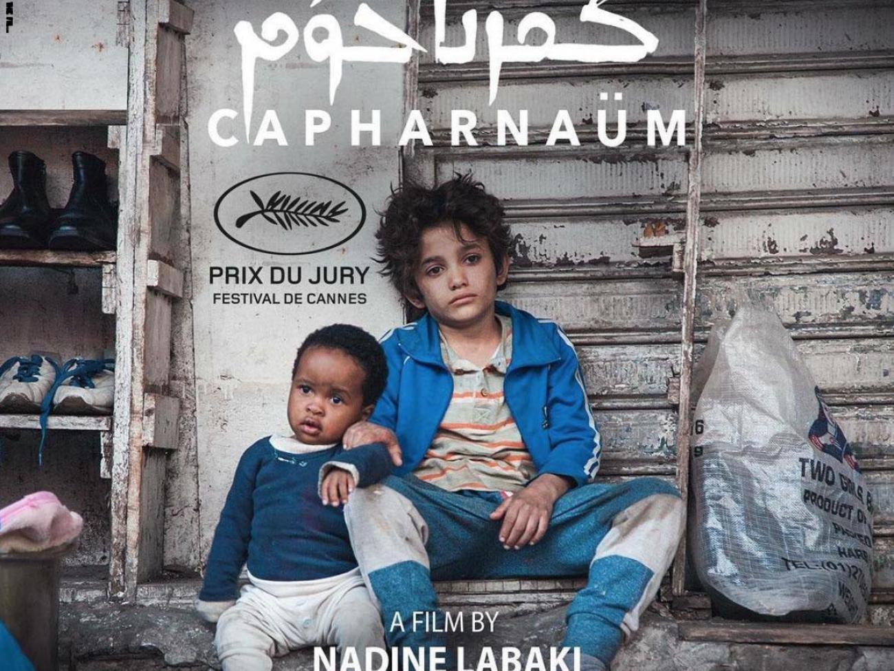 Capernaum Film mit Al Shibli